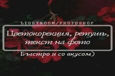 Фотошоп - корректировка фотопортретов и ретушь 15 - kwork.ru