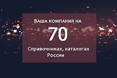 Размещу компанию или фирму в каталогах и справочниках 23 - kwork.ru