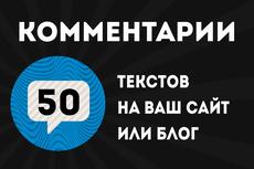 Оставлю на вашем сайте, блоге 50 осмысленных комментариев 13 - kwork.ru