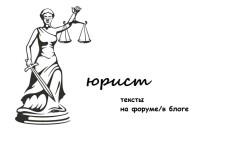 Постинг на форуме. Наполнение форума. 60 постов 3 - kwork.ru