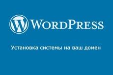 Установлю панель социальных кнопок на вашем сайте 26 - kwork.ru