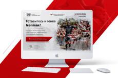 Нарисую дизайн главной страницы landing page 25 - kwork.ru