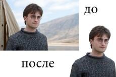 Уменьшу 500 фотографий до определённого размера 3 - kwork.ru