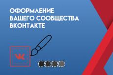 Создам обложку для сообщества ВКонтакте + аватар в подарок 8 - kwork.ru