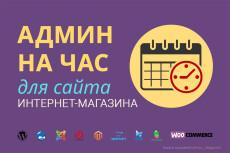 Стану вашим личным помощником 36 - kwork.ru
