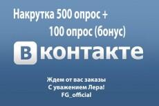 Установка приложения в facebook 5 - kwork.ru