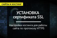 Настройка почты для вашего домена 27 - kwork.ru