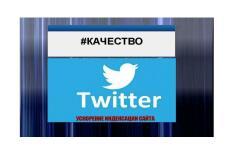400 ссылок из твиттера + бонус 10 - kwork.ru