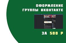 Оформление группы Вконтакте 220 - kwork.ru