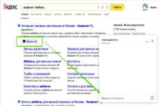 Политика конфиденциальности для сайта 25 - kwork.ru
