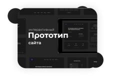 Разработаю прототип 1 страницы сайта 30 - kwork.ru