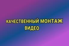 Монтаж видео 31 - kwork.ru