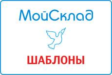 Правка шаблонов сайта 57 - kwork.ru