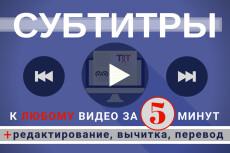 Отредактирую, оформлю, вычитаю документ, перевод 12 - kwork.ru