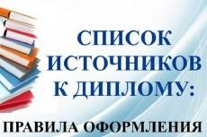Подборка 8 игр для досуга с детьми 25 - kwork.ru