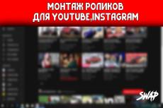 Монтаж видеофайлов из ваших материалов для Youtube или Instagram 6 - kwork.ru