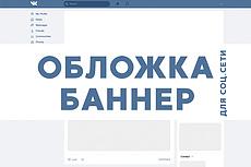 Сделаю обложку для группы в соц. сетях 6 - kwork.ru