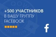 Сделаю 250 SEO социальных сигналов на вашу страницу 12 - kwork.ru
