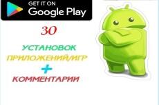 Установлю 30 приложений или игр с Play Market + комментарии 26 - kwork.ru