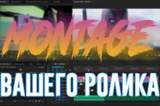 Монтаж ваших роликов. Цветокоррекция, склейка, музыка и прочее 10 - kwork.ru