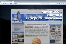 Интернет-магазин, с которым разберется даже блондинка 3 - kwork.ru