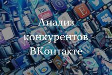 Создание и оформление групп ВК 19 - kwork.ru