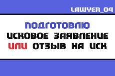 Составление искового заявления 8 - kwork.ru
