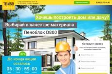 Скопирую сайт целиком 10 - kwork.ru