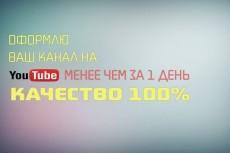 Выполню обработку/монтаж видео 4 - kwork.ru
