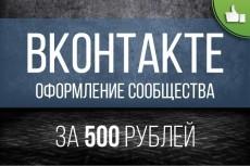 Отрисую ваш графический элемент из растра в векторный формат 18 - kwork.ru
