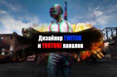 Полное оформление Twitch канала 27 - kwork.ru