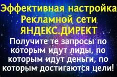 Семантическое ядро по следам конкурентов 5 - kwork.ru