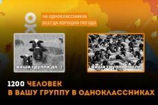 Парсинг 10000 человек из группы в одноклассниках 3 - kwork.ru