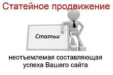 Топ база сайтов, ссылок, форумов, для бесплатного продвижения сайта 17 - kwork.ru