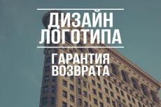 Дизайн вашего логотипа. Исходники PSD в подарок 15 - kwork.ru