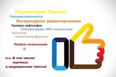 откорректирую текст 8 - kwork.ru