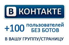80 соц. сигналов на страницу сайта. Только живыми людьми вручную 3 - kwork.ru