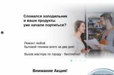 Сделаю Landing page по отоплению 11 - kwork.ru