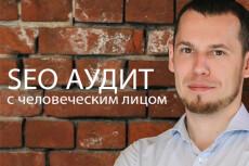 SEO консультация для владельцев сайта 7 - kwork.ru
