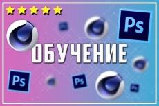 Коллажирование в Photoshop 14 - kwork.ru