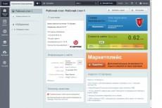 SEO аудит Вашего сайта 6 - kwork.ru