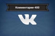 400 репостов 3 - kwork.ru