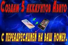Размещаю объявления по вашей базе досок 33 - kwork.ru