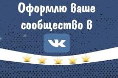 Оформлю сообщество Вконтакте. Аватар+обложка 14 - kwork.ru