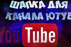 Сделаю 10 превью для ютуб + шапку бесплатно 12 - kwork.ru