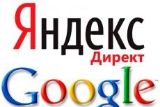 Соберу 500 ключевиков для Гугл Адвордс и Яндекс Директ 14 - kwork.ru