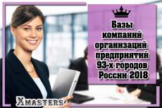 База предприятий и организаций России, юридических лиц, юрлиц 4 - kwork.ru