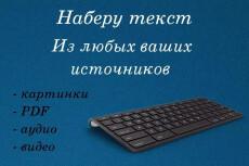 Выполню качественный копирайт текста до 3000 знаков 19 - kwork.ru