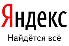 Зарегистрирую 120 почтовых ящиков yandex почты 6 - kwork.ru