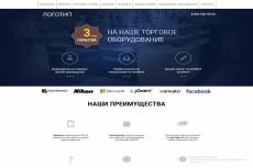 Продам одностраничный магазин акустических систем JBL 4 - kwork.ru